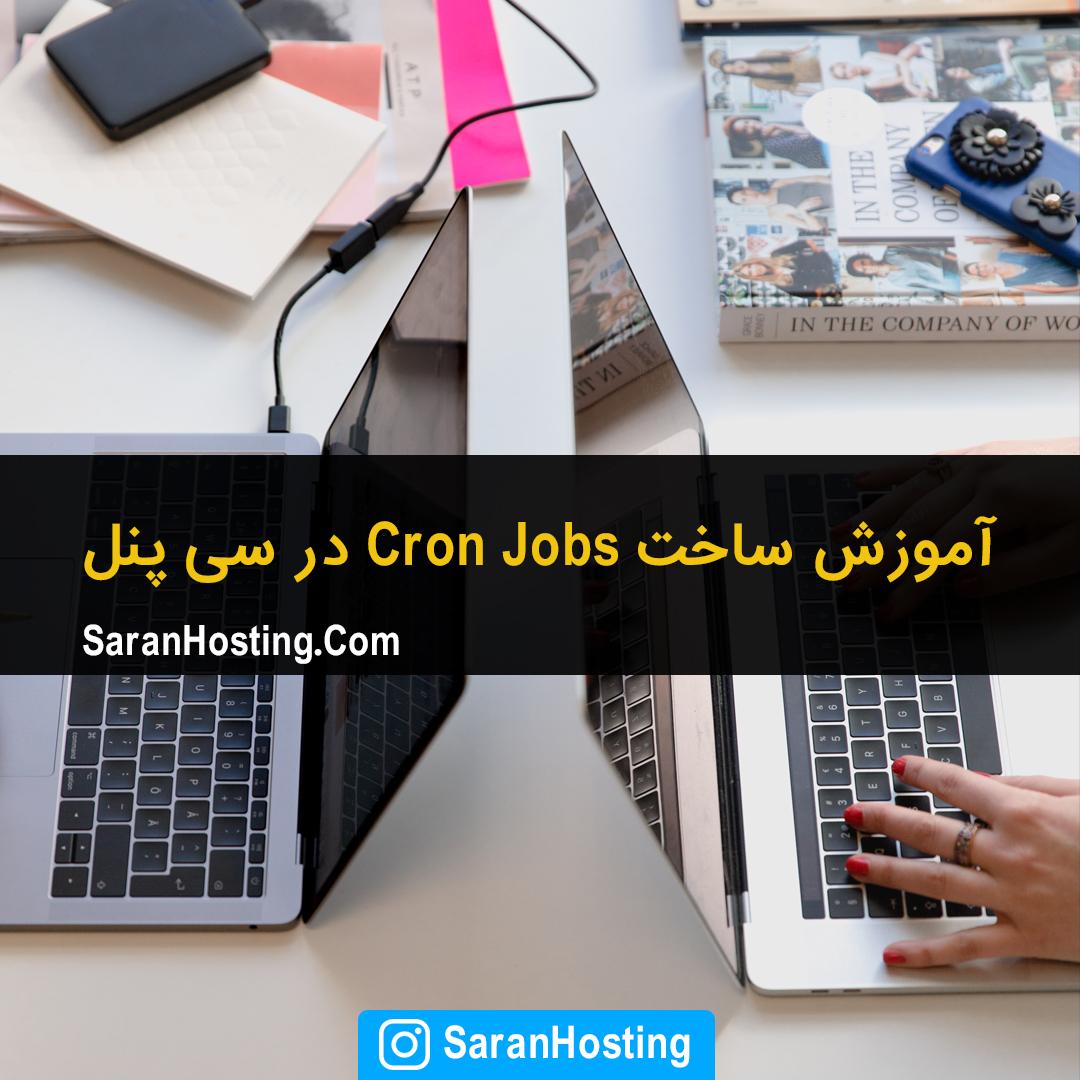 saranhosting-cron-jobs