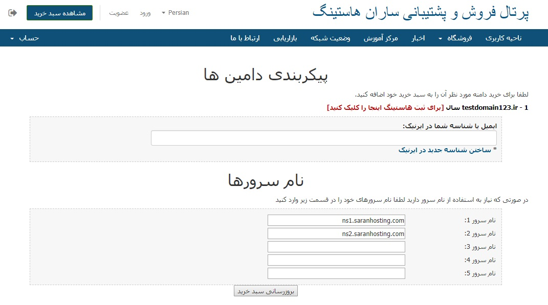[تصویر:  domain-register-saranhosting-step-2.jpg]