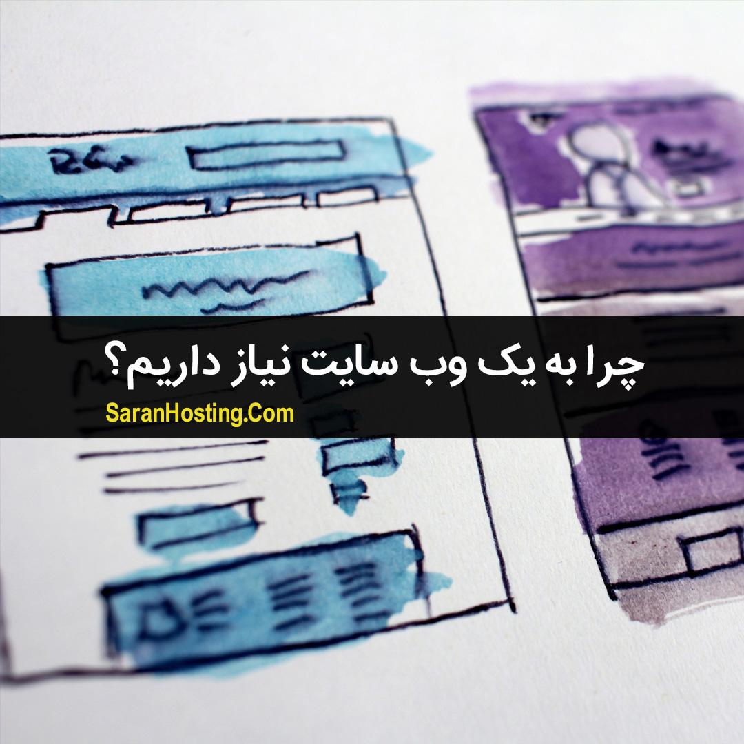 [تصویر:  website.jpg]